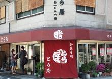 sanshimai05.jpg