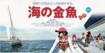 映画「海の金魚」
