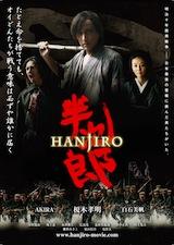 hanjiro_flyer0820.jpg