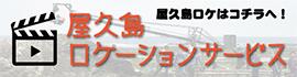 屋久島ロケーションサービス